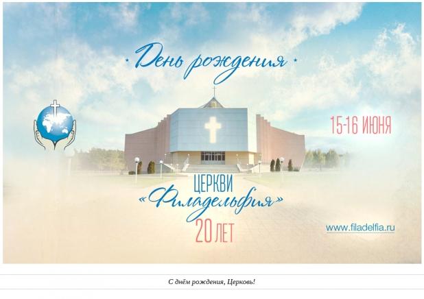 Картинка с днем рождения церкви, открытки